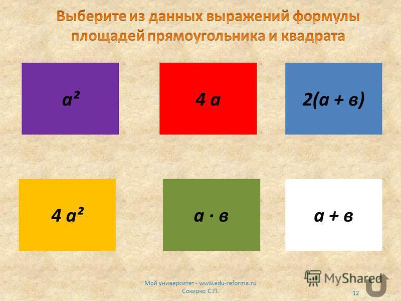 a в 4 а a + в 4 а² a²2(a + в) Мой университет - www.edu-reforma.ru Сокирко С.П. 12