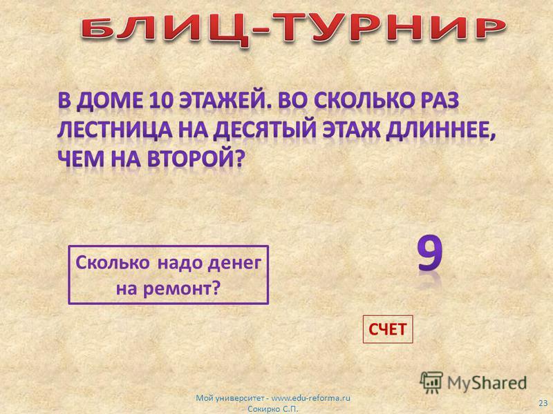 Мой университет - www.edu-reforma.ru Сокирко С.П. 23 СЧЕТ Сколько надо денег на ремонт?