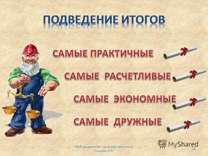 Мой университет - www.edu-reforma.ru Сокирко С.П. 25