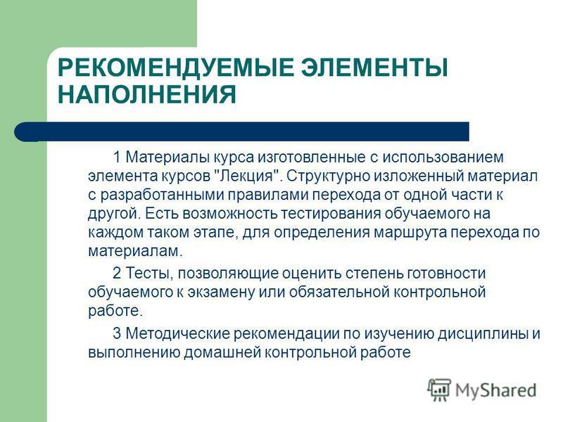 РЕКОМЕНДУЕМЫЕ ЭЛЕМЕНТЫ НАПОЛНЕНИЯ 1 Материалы курса изготовленные с использованием элемента курсов