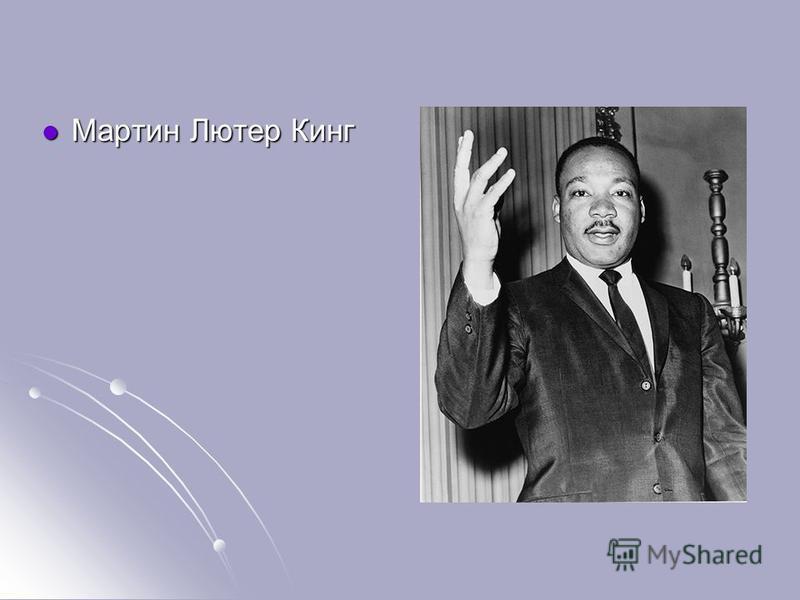 Мартин Лютер Кинг Мартин Лютер Кинг