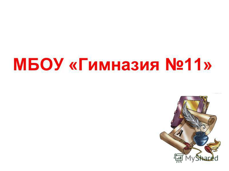 МБОУ «Гимназия 11»