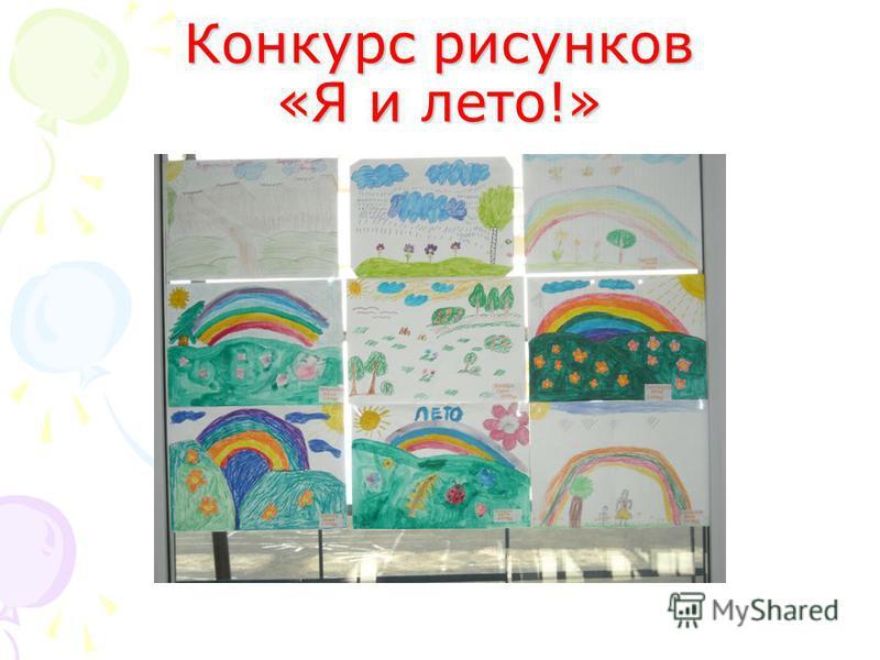 Конкурс рисунков «Я и лето!»