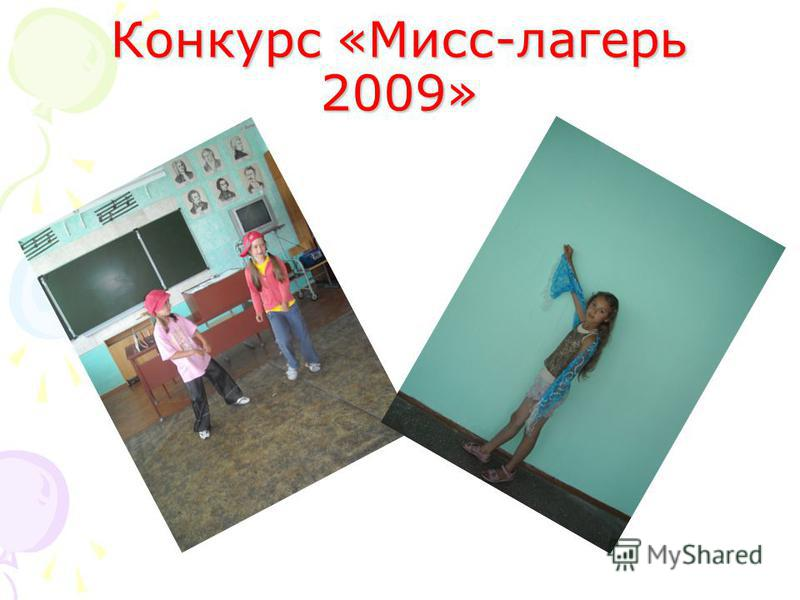 Конкурс «Мисс-лагерь 2009»