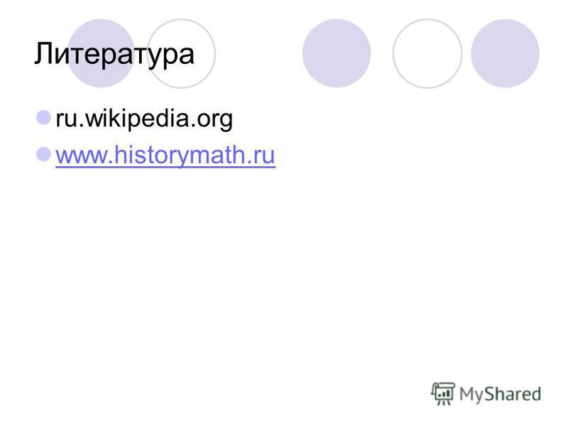 Литература ru.wikipedia.org www.historymath.ru