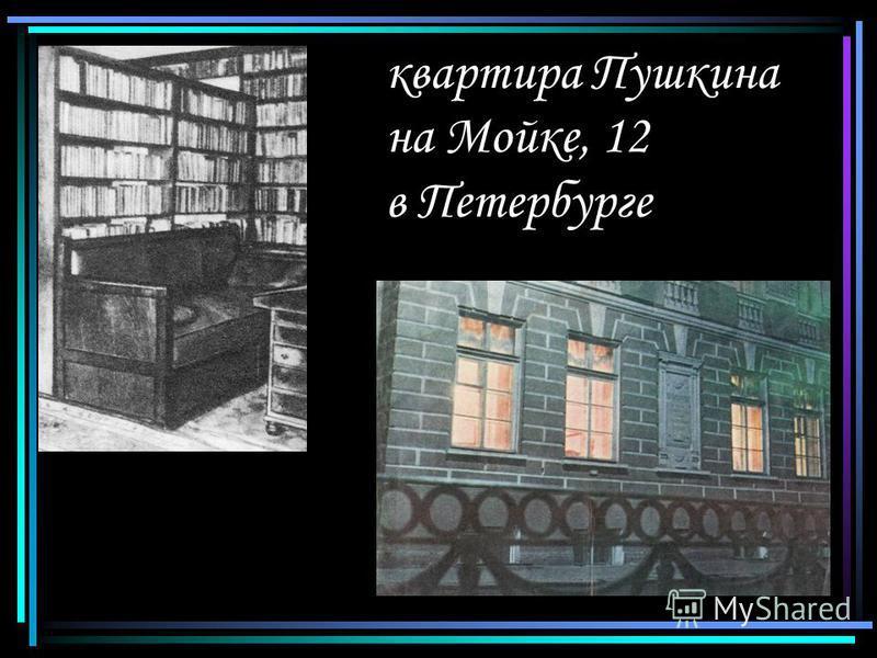 квартира Пушкина на Мойке, 12 в Петербурге