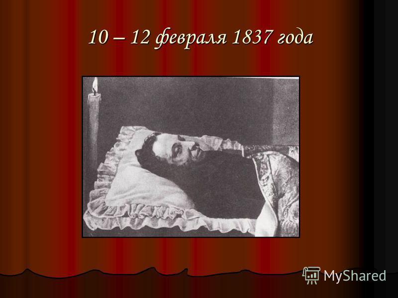 10 – 12 февраля 1837 года