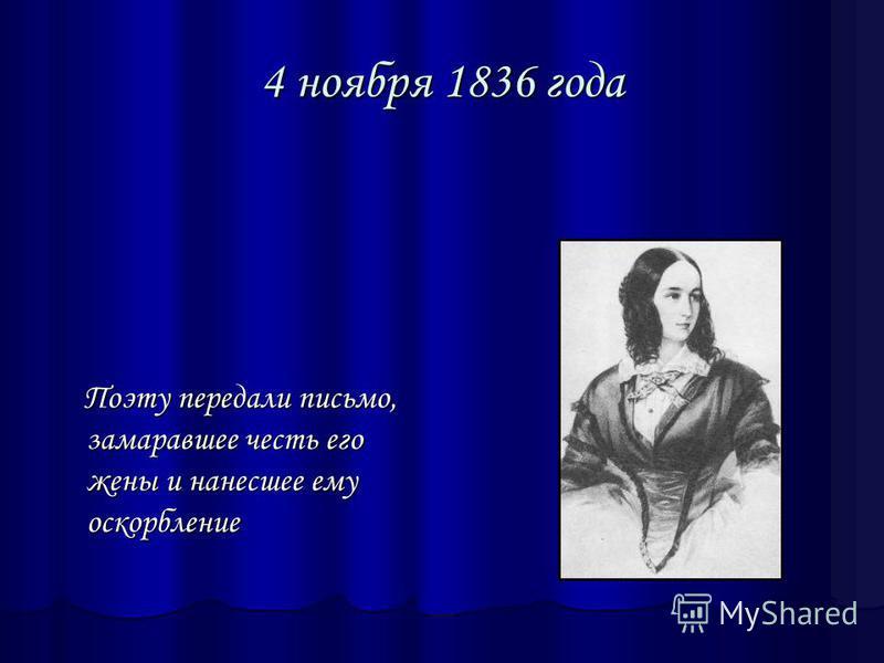 4 ноября 1836 года Поэту передали письмо, замаравшее честь его жены и нанесшее ему оскорбление