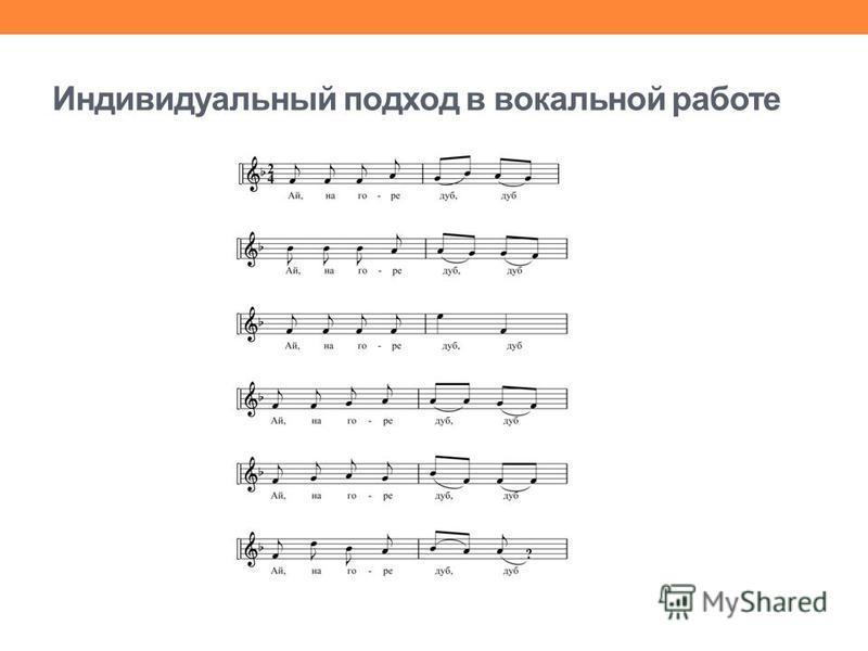 Индивидуальный подход в вокальной работе