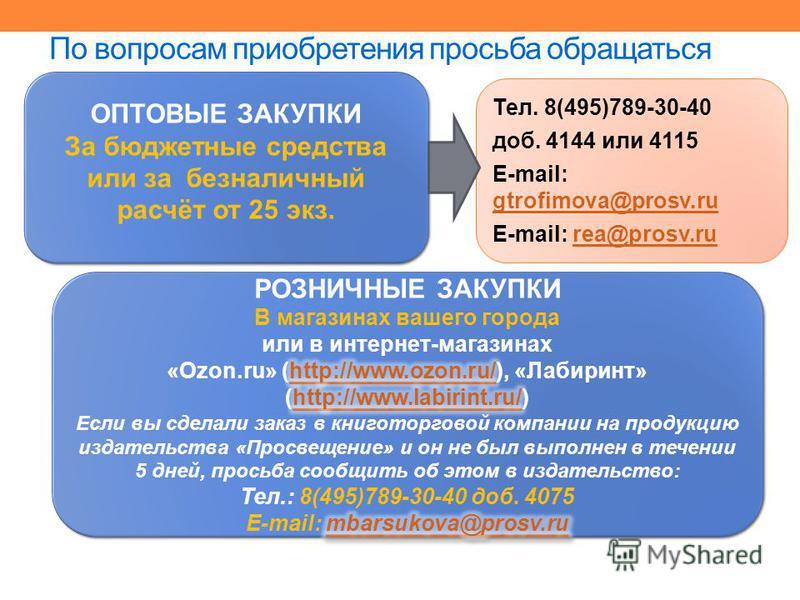 По вопросам приобретения просьба обращаться ОПТОВЫЕ ЗАКУПКИ За бюджетные средства или за безналичный расчёт от 25 экз. ОПТОВЫЕ ЗАКУПКИ За бюджетные средства или за безналичный расчёт от 25 экз. Тел. 8(495)789-30-40 доб. 4144 или 4115 E-mail: gtrofimo
