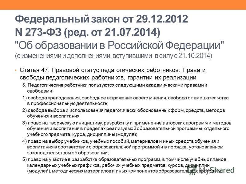 Федеральный закон от 29.12.2012 N 273-ФЗ (ред. от 21.07.2014)