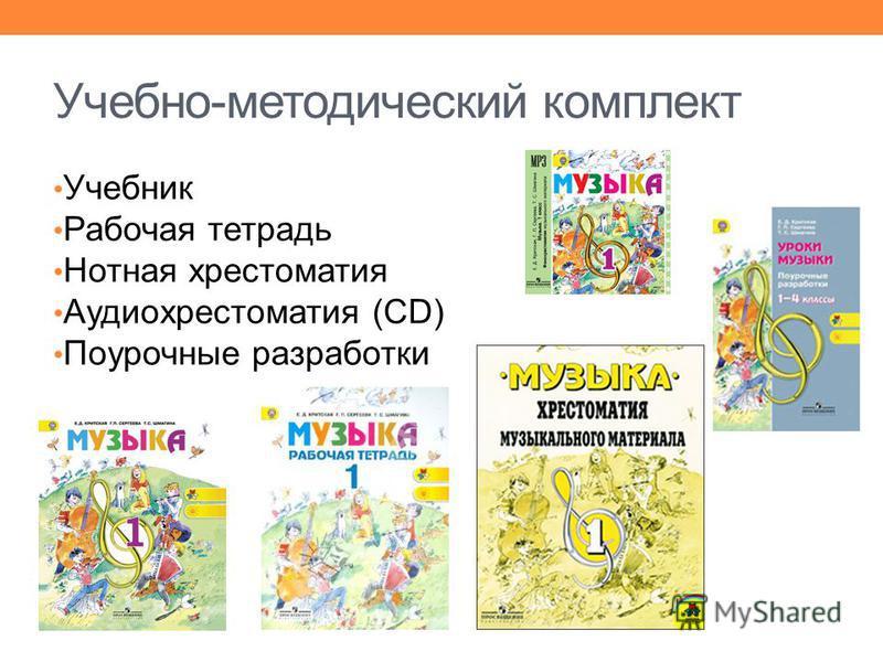Учебно-методический комплект Учебник Рабочая тетрадь Нотная хрестоматия Аудиохрестоматия (CD) Поурочные разработки