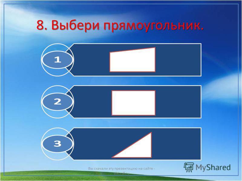 8. Выбери прямоугольник. Вы скачали эту презентацию на сайте - viki.rdf.ru + - ·