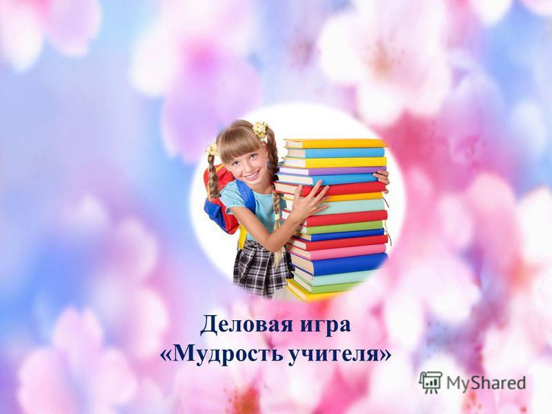 Деловая игра «Мудрость учителя»