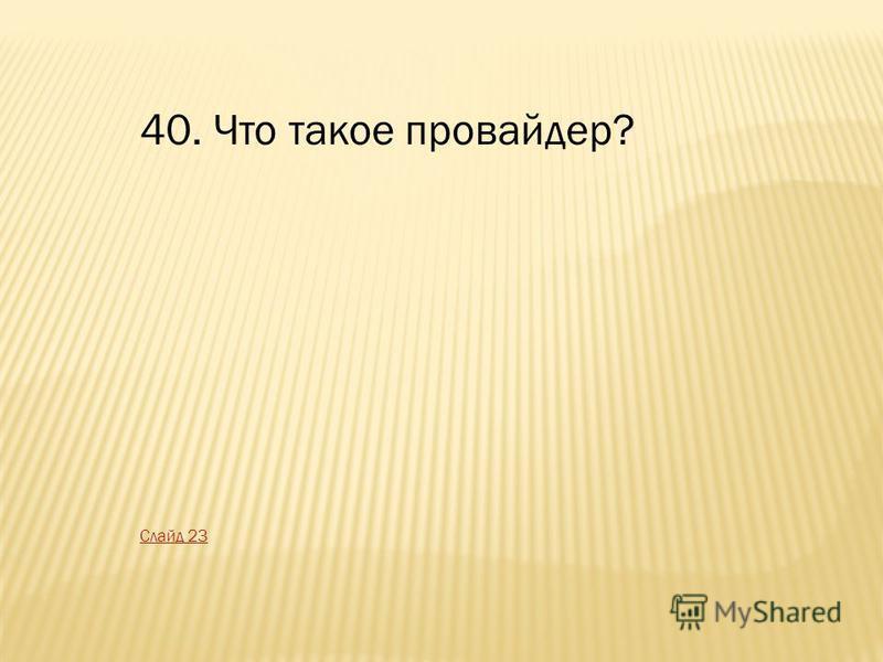 40. Что такое провайдер? Слайд 23