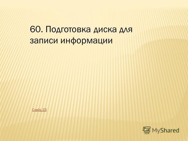 60. Подготовка диска для записи информации Слайд 23