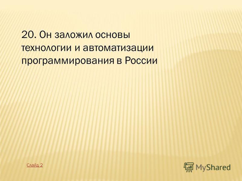 20. Он заложил основы технологии и автоматизации программирования в России Слайд 2