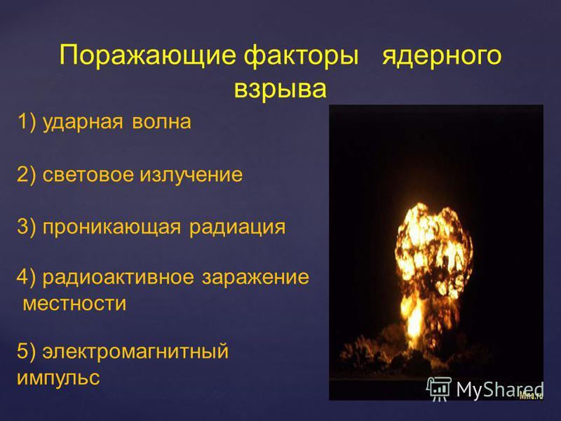 Поражающие факторы ядерного взрыва 1) ударная волна 2) световое излучение 3) проникающая радиация 4) радиоактивное заражение местности 5) электромагнитный импульс