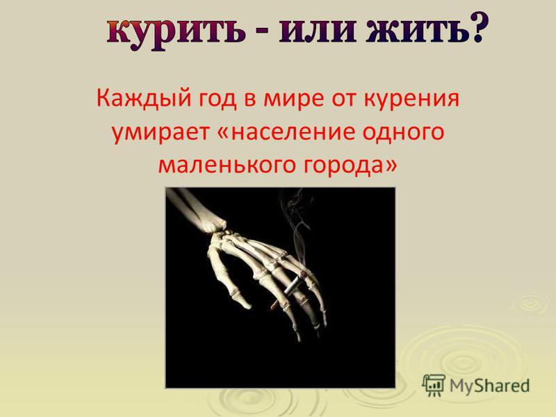 Каждый год в мире от курения умирает «население одного маленького города»