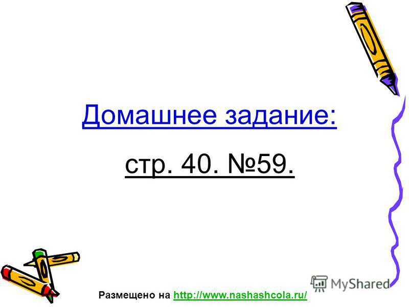 Домашнее задание: стр. 40. 59. Размещено на http://www.nashashcola.ru/http://www.nashashcola.ru/
