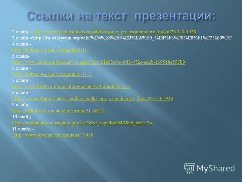 2 слайд - http://ravden.3dn.ru/load/zagadki/zagadki_pro_rastenija/pro_fialku/26-1-0-1928http://ravden.3dn.ru/load/zagadki/zagadki_pro_rastenija/pro_fialku/26-1-0-1928 3 слайд - с http://ru.wikipedia.org/wiki/%D4%E8%E0%EB%EA%E0_%E4%F3%F8%E8%F1%F2%E0%F