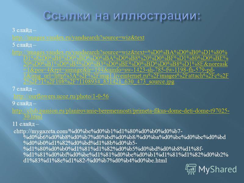 3 слайд – http://images.yandex.ru/yandsearch?source=wiz&text 5 слайд – http://images.yandex.ru/yandsearch?source=wiz&text=%D0%BA%D0%B0%D1%80% D1%82D0%B8%D0%BD%D0%BA%D0%B8%20%D0%BF%D1%80%D0%BE% 20%D0%B1%D0%B5%D0%B3%D0%BE%D0%BD%D0%B8%D1%8E&noreask =1&p