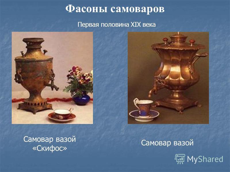 Фасоны самоваров Первая половина XIX века Самовар вазой «Скифос» Самовар вазой