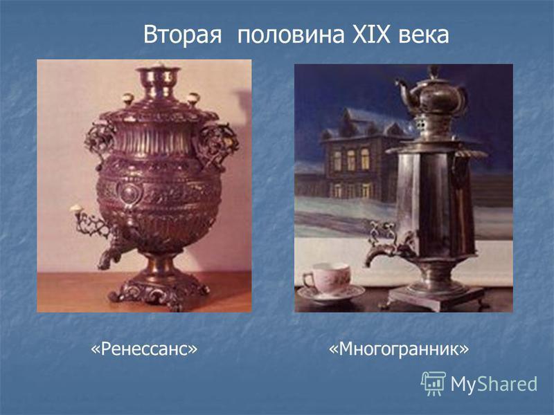 Вторая половина XIX века «Ренессанс»«Многогранник»