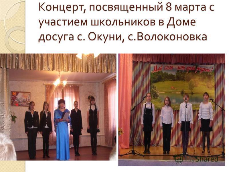 Концерт, посвященный 8 марта с участием школьников в Доме досуга с. Окуни, с. Волоконовка