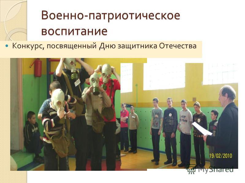 Военно - патриотическое воспитание Конкурс, посвященный Дню защитника Отечества