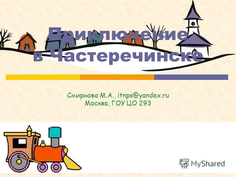 Приключение в Частеречинске Смирнова М.А., itnps@yandex.ru Москва, ГОУ ЦО 293 кто? что? какой? какая? какое? что делать?