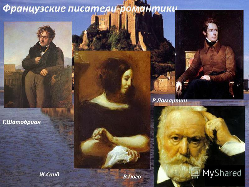 Французские писатели-романтики Г.Шатобриан Р.Ламартин В.Гюго Ж.Санд