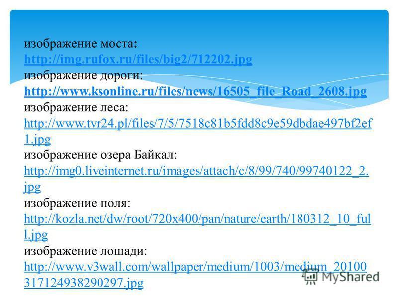 изображение моста: http://img.rufox.ru/files/big2/712202.jpg изображение дороги: http://www.ksonline.ru/files/news/16505_file_Road_2608.jpg изображение леса: http://www.tvr24.pl/files/7/5/7518c81b5fdd8c9e59dbdae497bf2ef 1.jpg изображение озера Байкал