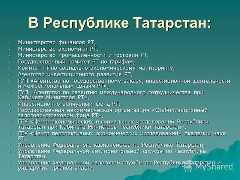 В Республике Татарстан: Министерство финансов РТ, Министерство финансов РТ, Министерство экономики РТ, Министерство экономики РТ, Министерство промышленности и торговли РТ, Министерство промышленности и торговли РТ, Государственный комитет РТ по тари