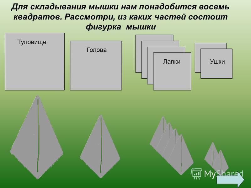 В нашей сказке в теремке поселится мышка, сделанная в технике оригами