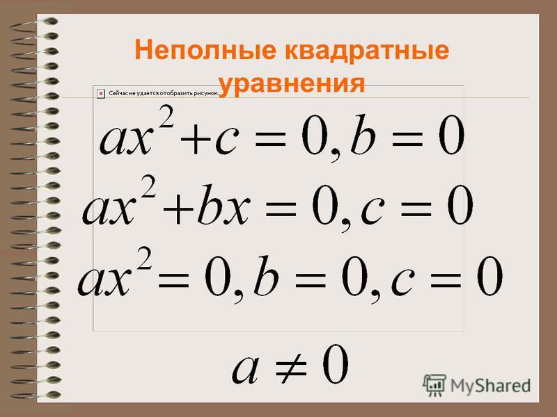 Определение неполного квадратного уравнения Квадратное уравнение называют неполным,если хотя бы один из коэффициентов в или с равны нулю.