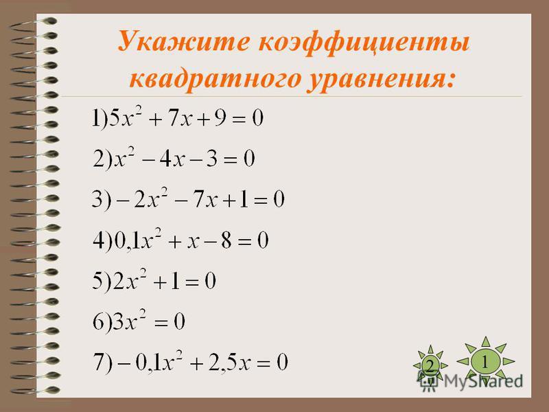 Квадратным уравнением называется уравнение где a, b и c-заданные числа, а 0, x-неизвестное. Коэффициенты квадратного уравнения обычно называют так : a - первым или старшим коэффициентом, b - вторым коэффициентом, c - свободным членом. Определение ква