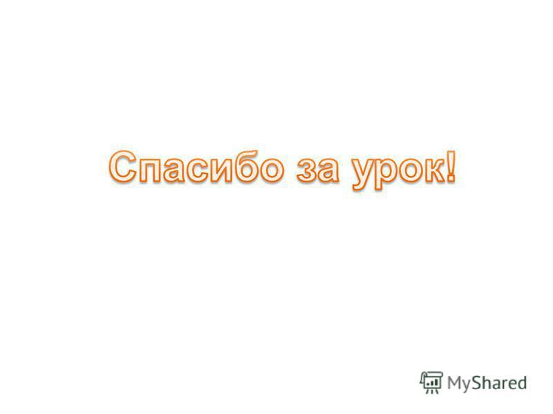 Домашнее задание (дифференцированное): 1. Самостоятельно выполнить задания ЭУМ по ссылке: http://fcior.edu.ru/card/28838/pravopisanie-vozvratnyh- glagolov-tsya-i-tsya.html 2. § 84; упр. 106