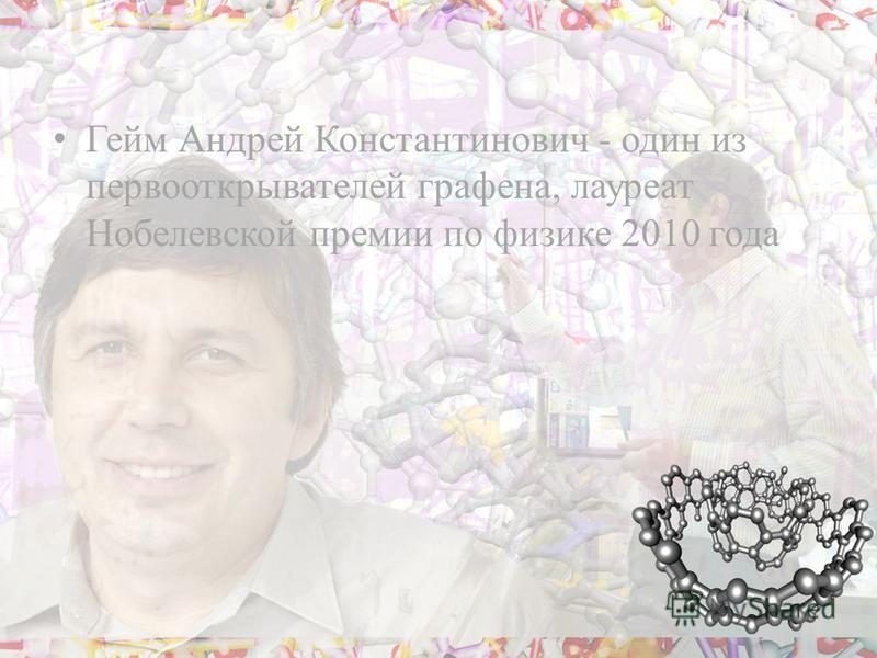 Гейм Андрей Константинович - один из первооткрывателей графена, лауреат Нобелевской премии по физике 2010 года