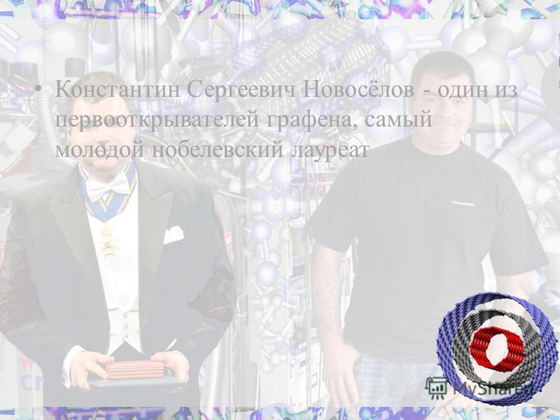 Константин Сергеевич Новосёлов - один из первооткрывателей графена, самый молодой нобелевский лауреат