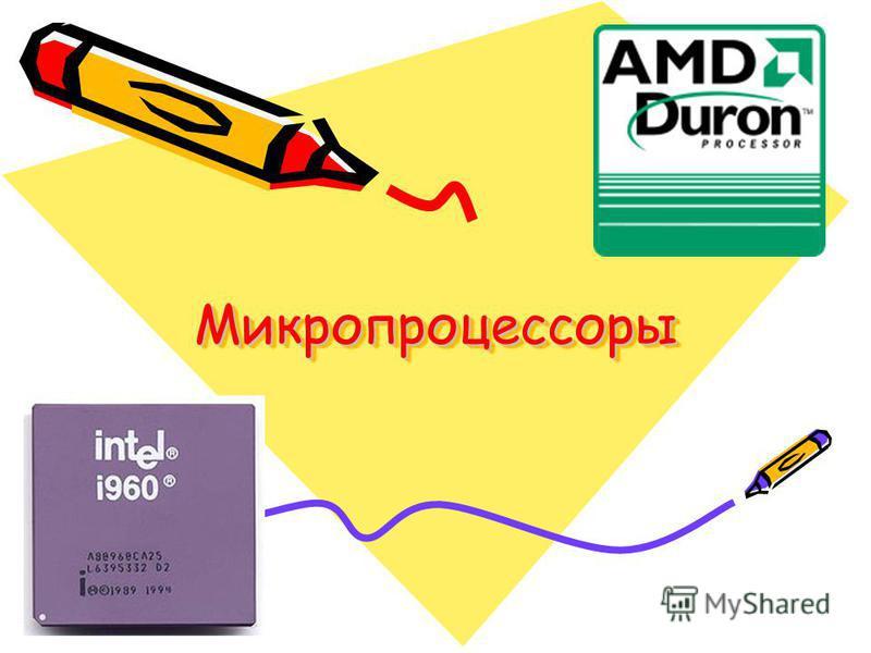 Микропроцессоры Микропроцессоры