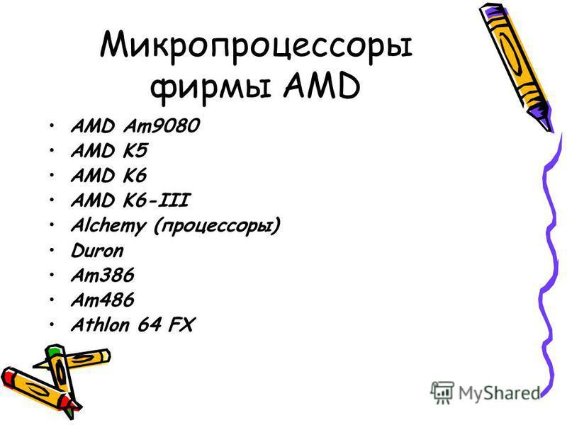 Микропроцессоры фирмы AMD AMD Am9080 AMD K5 AMD K6 AMD K6-III Alchemy (процессоры) Duron Am386 Am486 Athlon 64 FX