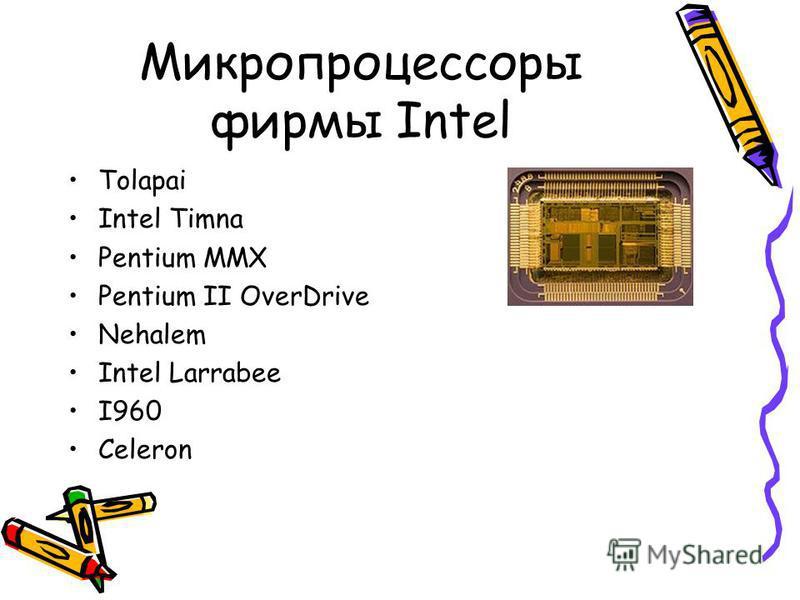 Микропроцессоры фирмы Intel Tolapai Intel Timna Pentium MMX Pentium II OverDrive Nehalem Intel Larrabee I960 Celeron