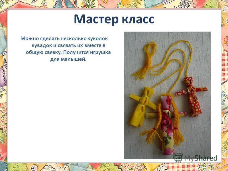 Мастер класс Можно сделать несколько куколок кувадок и связать их вместе в общую связку. Получится игрушка для малышей.