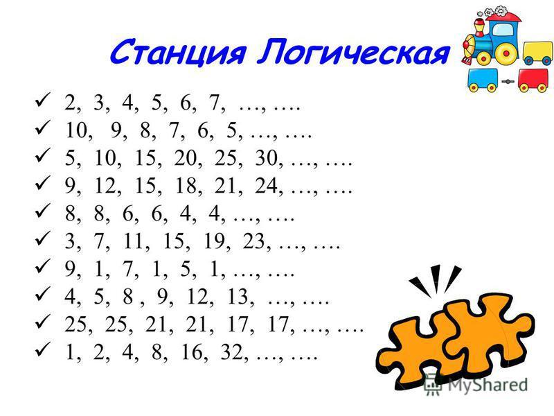 2, 3, 4, 5, 6, 7, …, …. 1 0, 9, 8, 7, 6, 5, …, …. 5, 10, 15, 20, 25, 30, …, …. 9, 12, 15, 18, 21, 24, …, …. 8, 8, 6, 6, 4, 4, …, …. 3, 7, 11, 15, 19, 23, …, …. 9, 1, 7, 1, 5, 1, …, …. 4, 5, 8, 9, 12, 13, …, …. 2 5, 25, 21, 21, 17, 17, …, …. 1, 2, 4,