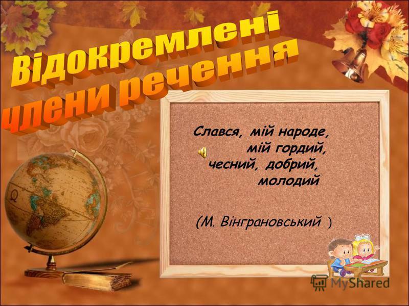 Слався, мій народе, мій гордий, чесний, добрий, молодий (М. Вінграновський )