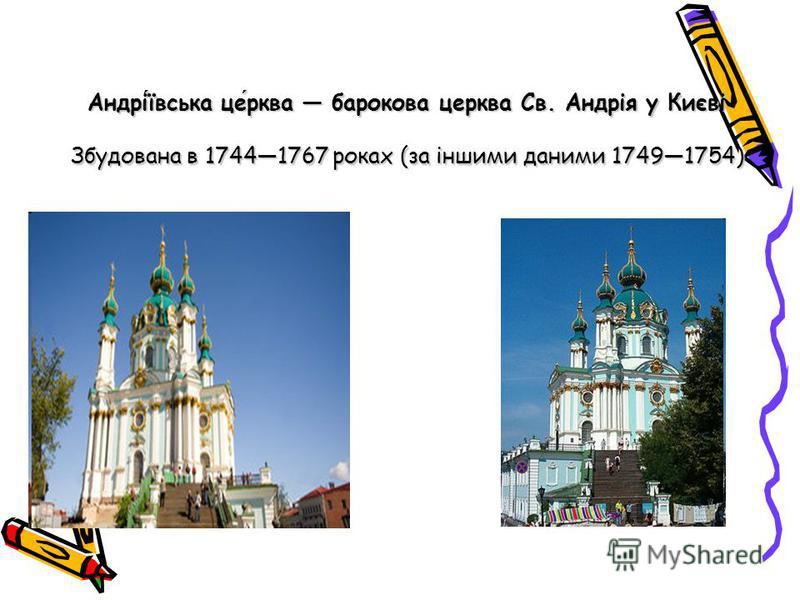 Андріївська церква барокова церква Св. Андрія у Києві Збудована в 17441767 роках (за іншими даними 17491754)