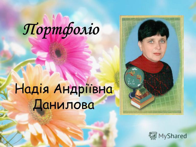Портфоліо Надія Андріївна Данилова