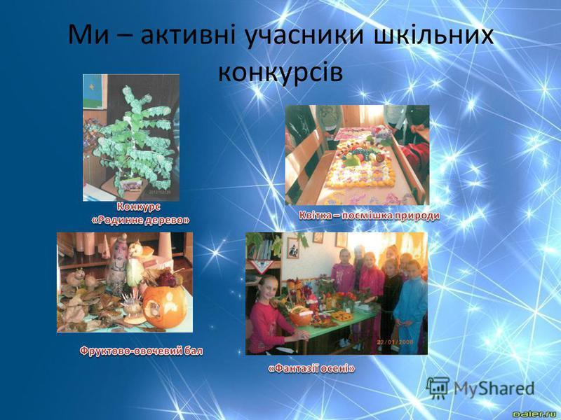 Ми – активні учасники шкільних конкурсів