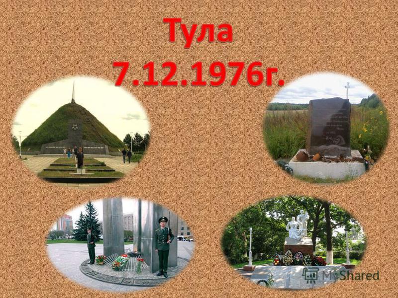 225 дней мужественно защищались советские войска, не давая гитлеровцам выйти к Волге и захватить Кавказ.